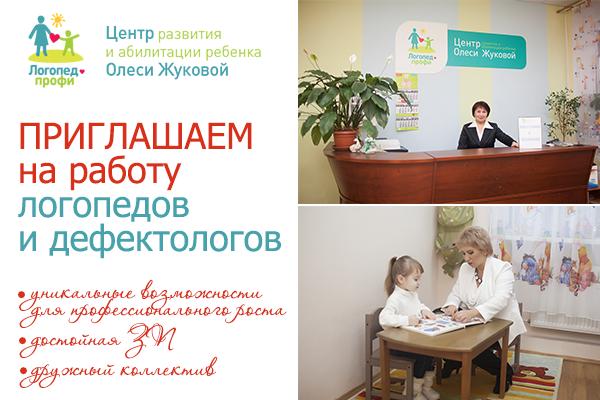 Работа в москве психологом свежие вакансии